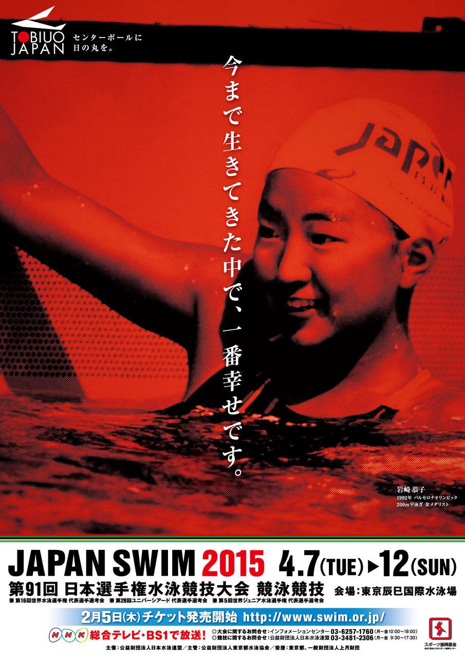 【競泳】パンパシフィック選手権YouTube動画>1本 ->画像>18枚