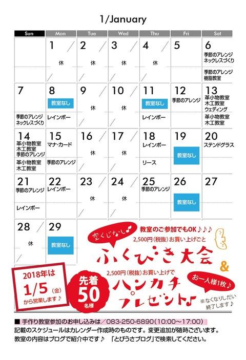 カレンダー180109
