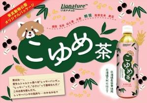 修正版POPこゆめ茶koyume_0317ol_4