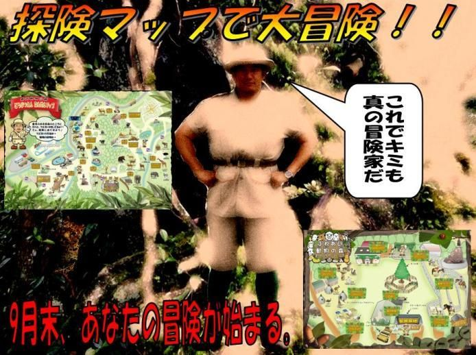 探険マップ画像