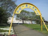 ハッピーオンステージ(入口)