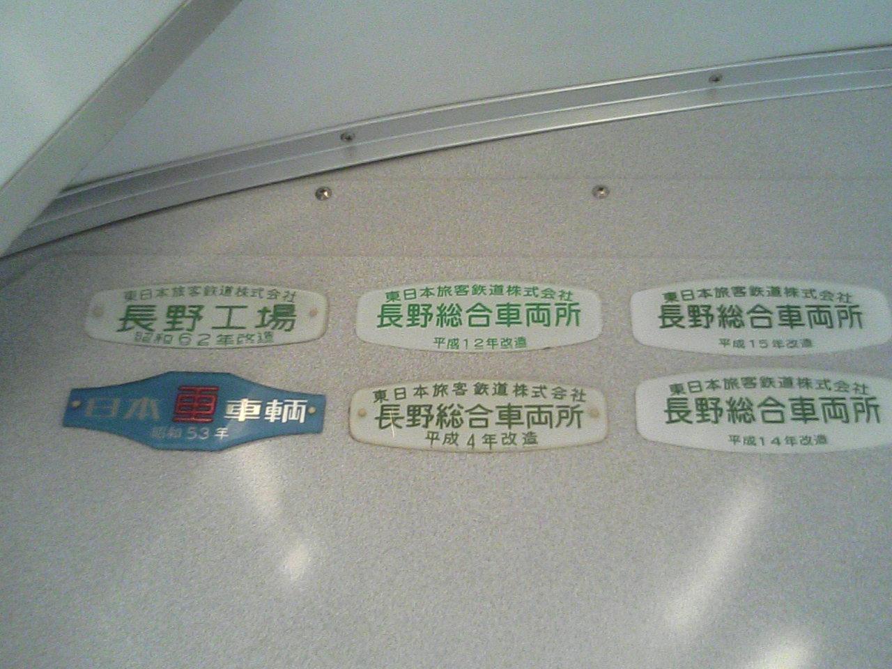 切符を集めてます:2006年08月 ...