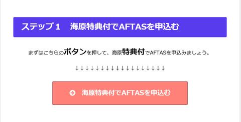 aftas_una_st1