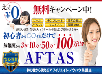 banner_aftas