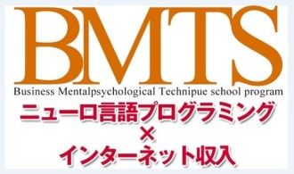 BMTS_1