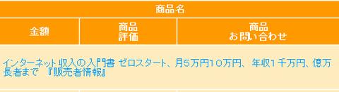 screenshot_infotop入門書