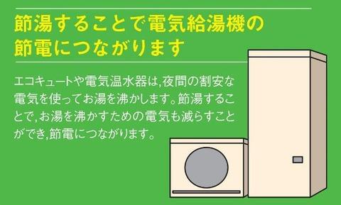 節水温水器