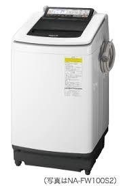 タテ型洗濯機