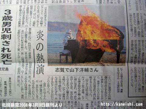 炎のピアニスト