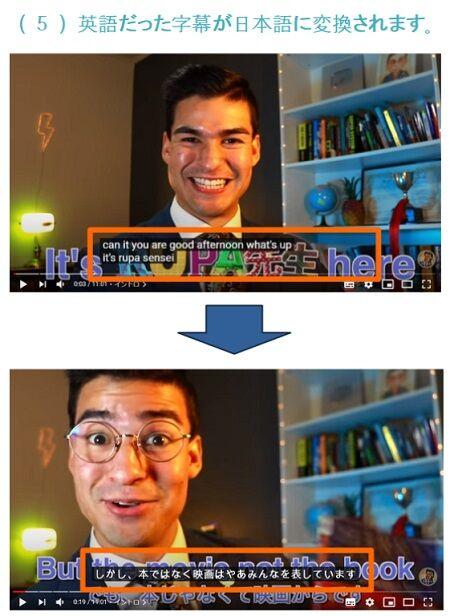 YouTube外国語動画に日本語字幕を付ける方法6-1