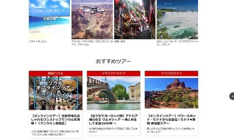 JTBオンライ海外2
