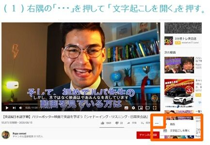 YouTube外国語動画に日本語字幕を付ける方法8-1