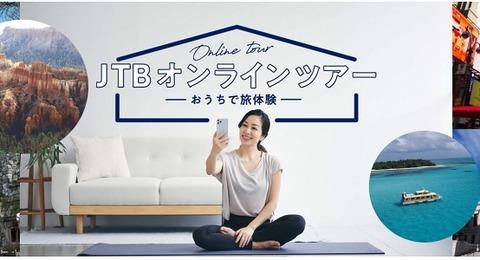 JTBオンライ海外ラージサイズ