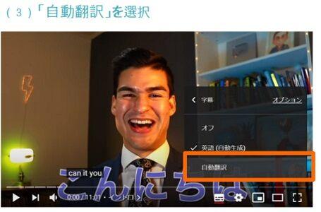 YouTube外国語動画に日本語字幕を付ける方法4-1