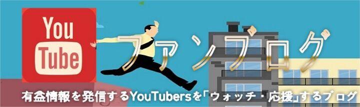 YouTubeファンブログ イメージ画像