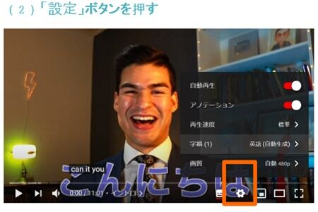 YouTube外国語動画に日本語字幕を付ける方法3-1