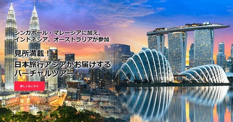 日本旅行アジア
