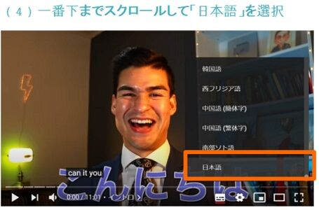 YouTube外国語動画に日本語字幕を付ける方法5-1