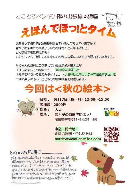 20180917秋の絵本講座