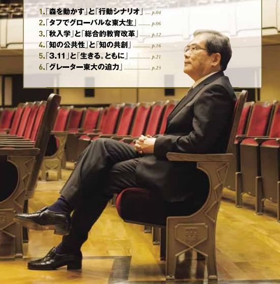 東京大学広報誌 淡青。濱田純一総長