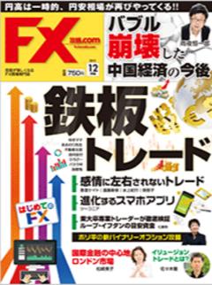 FX攻略.com12月号