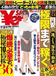 雑誌「Yen SPA!」に掲載!ちきりんはSPA!が好き