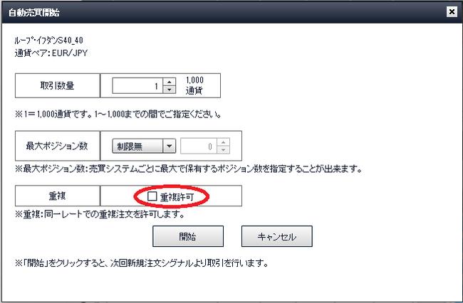 重複レート発注機能設定。ループイフダン検証ブログ