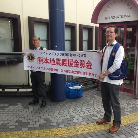 ライオンズ熊本地震募金活動 (1)