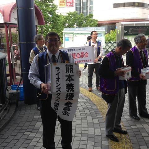 ライオンズ熊本地震募金活動 (2)