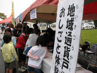 お仕事体験隊 in 商工祭