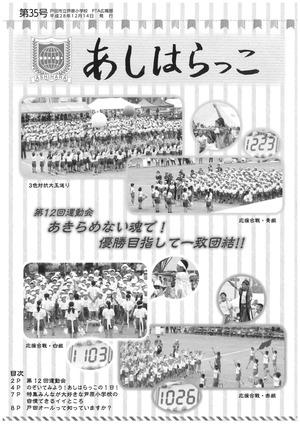 281214_芦原小PTA広報誌1