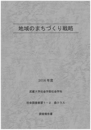 調査報告書(前半)1