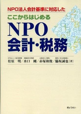 NPO会計税務