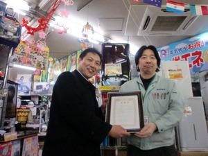 篠崎電気戸田店(H24インクカートリッジ感謝状)