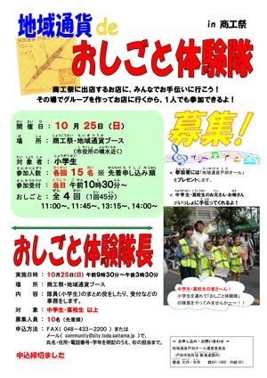 27お仕事体験隊ポスター