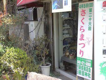 萬屋酒店(笹目)