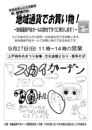 H27チラシ原稿(表)_01