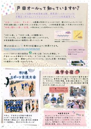 281214_芦原小PTA広報誌(オールのページ)1