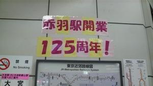 赤羽駅125周年1