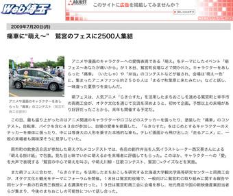 埼玉新聞記事「萌フェスin鷺宮」