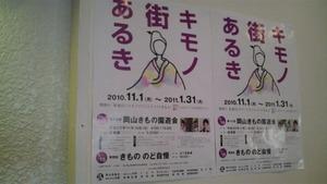 岡山キモノ街歩き