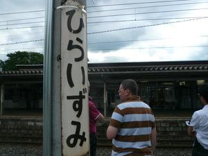 平泉駅にて