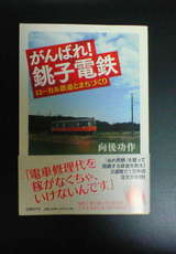 がんばれ!銚子電鉄