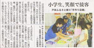 omisetaikentai_sankei_20100830