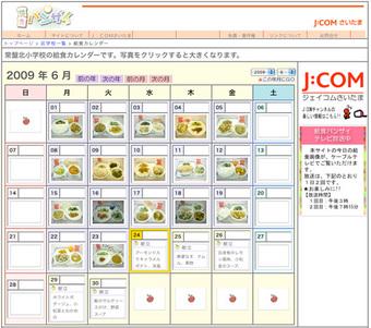 給食カレンダー