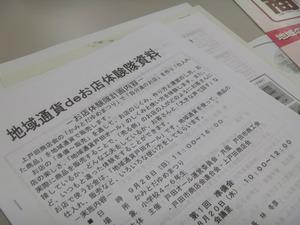 26お店体験隊第1回準備会資料