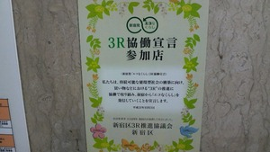 新宿区3R協働宣言