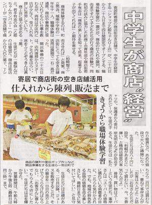 shotenkeiei_tokyo_20100826