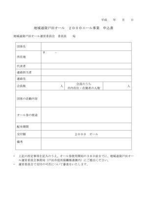 【確定】2000エール事業 申込書_01