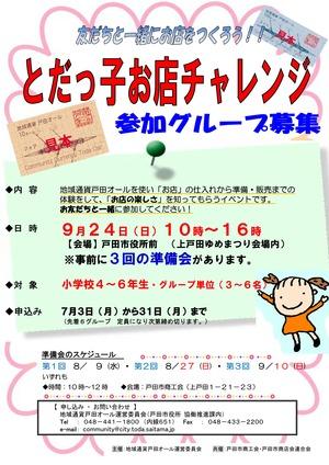 H29お店チャレンジポスター1